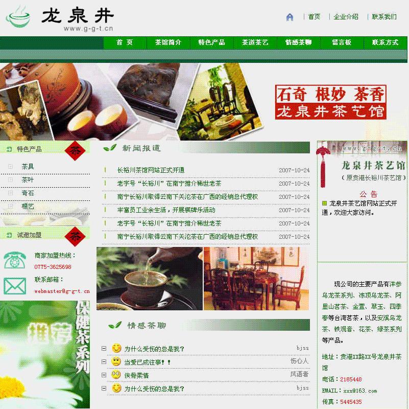 龙泉井茶艺馆