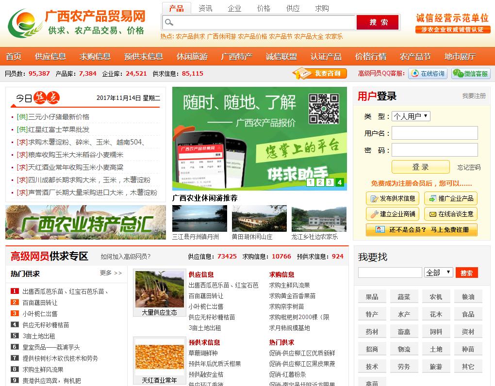 广西农产品贸易网