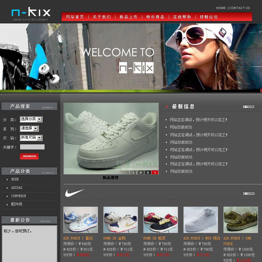 N-KIX正品球鞋店