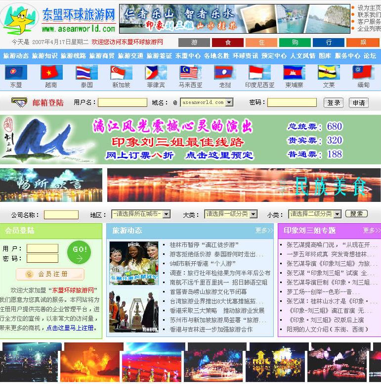 东盟环球旅游网