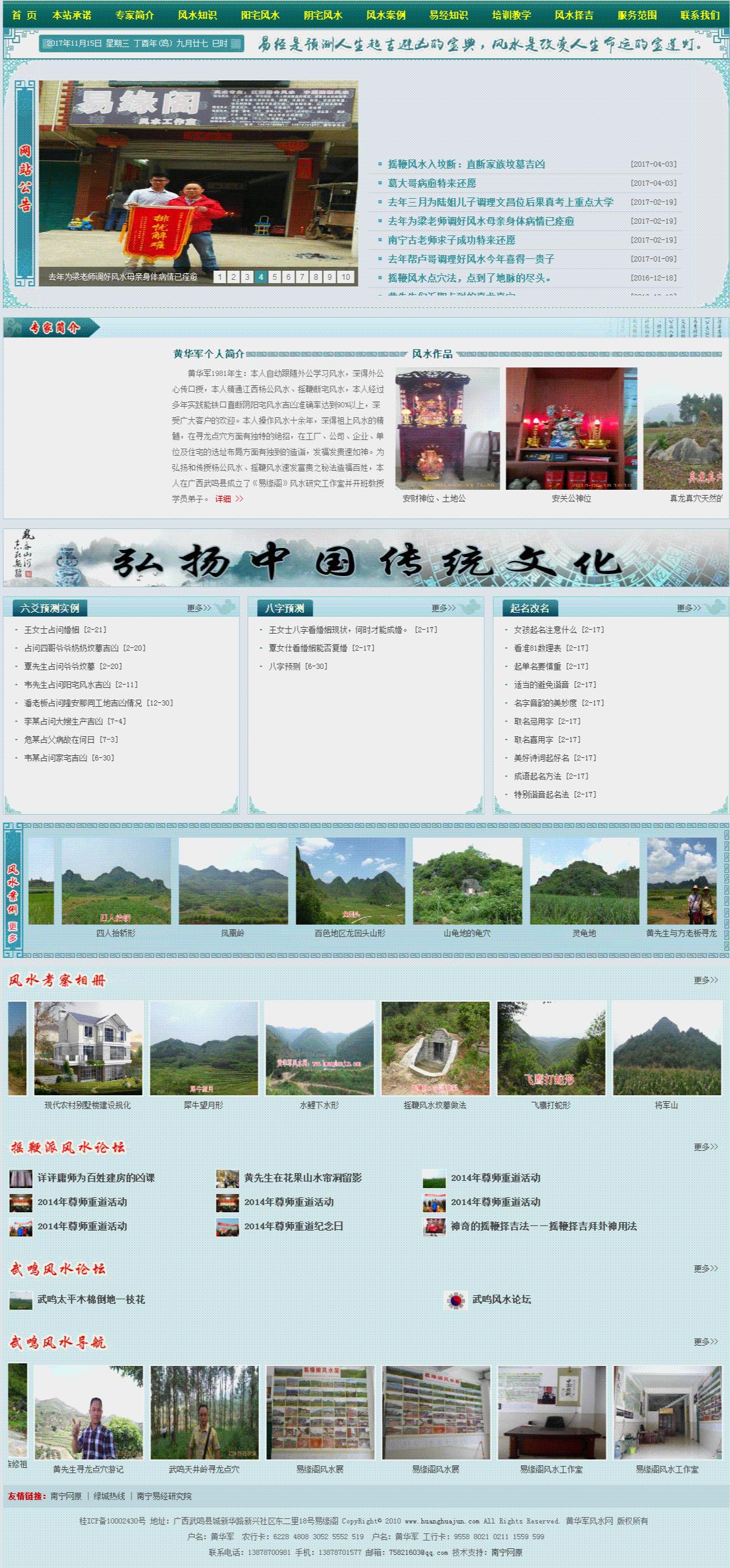 黄华军风水网 - 本网站主要弘扬祖国的传统文化,发扬摇鞭派风水文化,以造福人类、造福社会为宗旨。.png