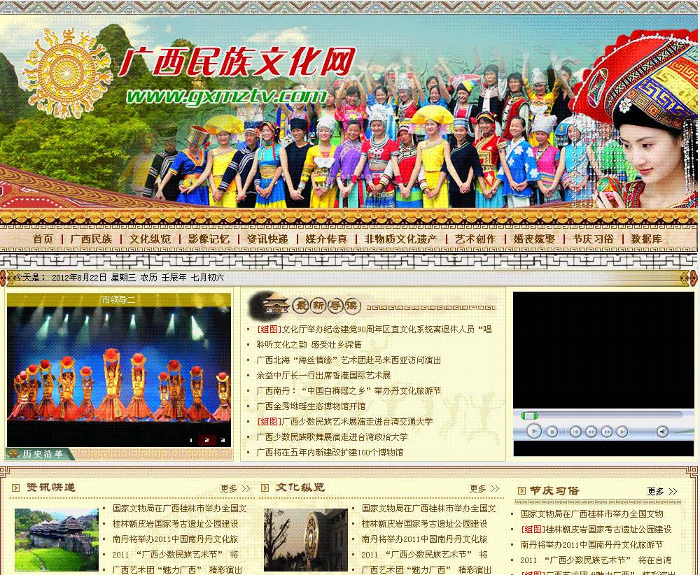 广西民族文化网