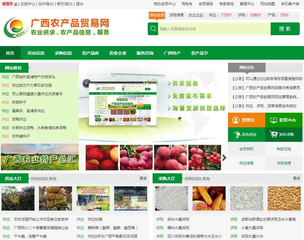 广西农产品贸易网(改版)