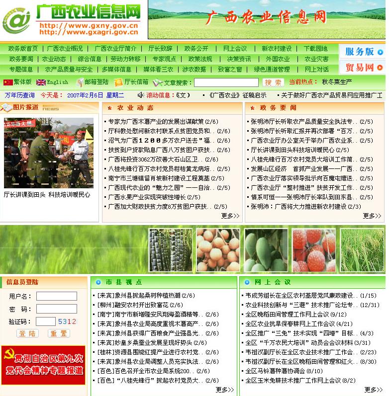 广西农业信息网-政务版