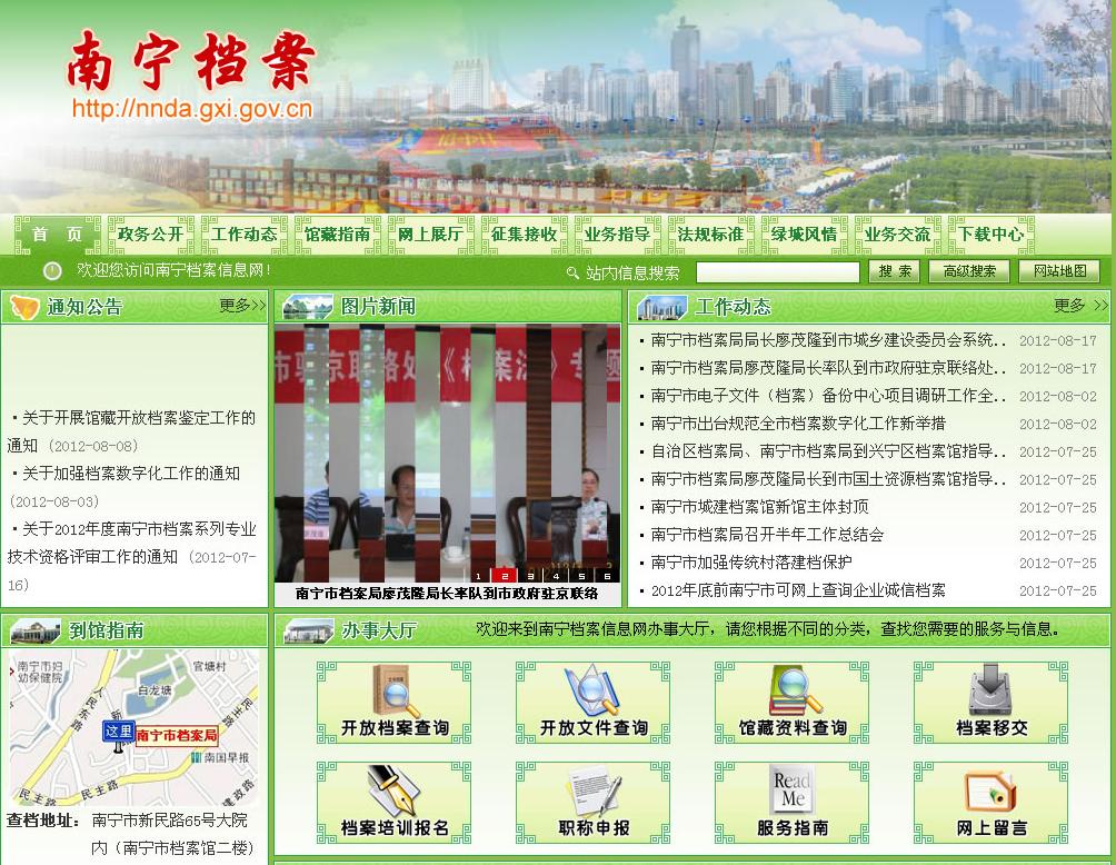 南宁市档案信息网