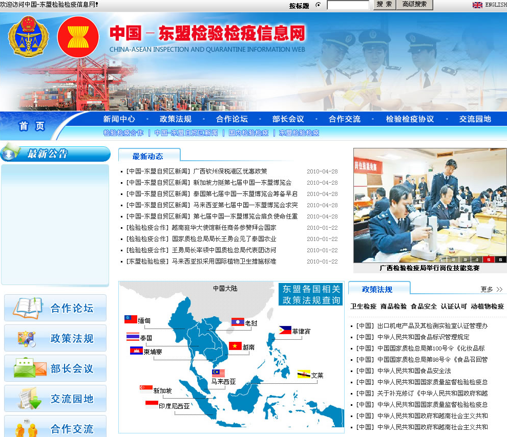 中国东盟检验检疫网