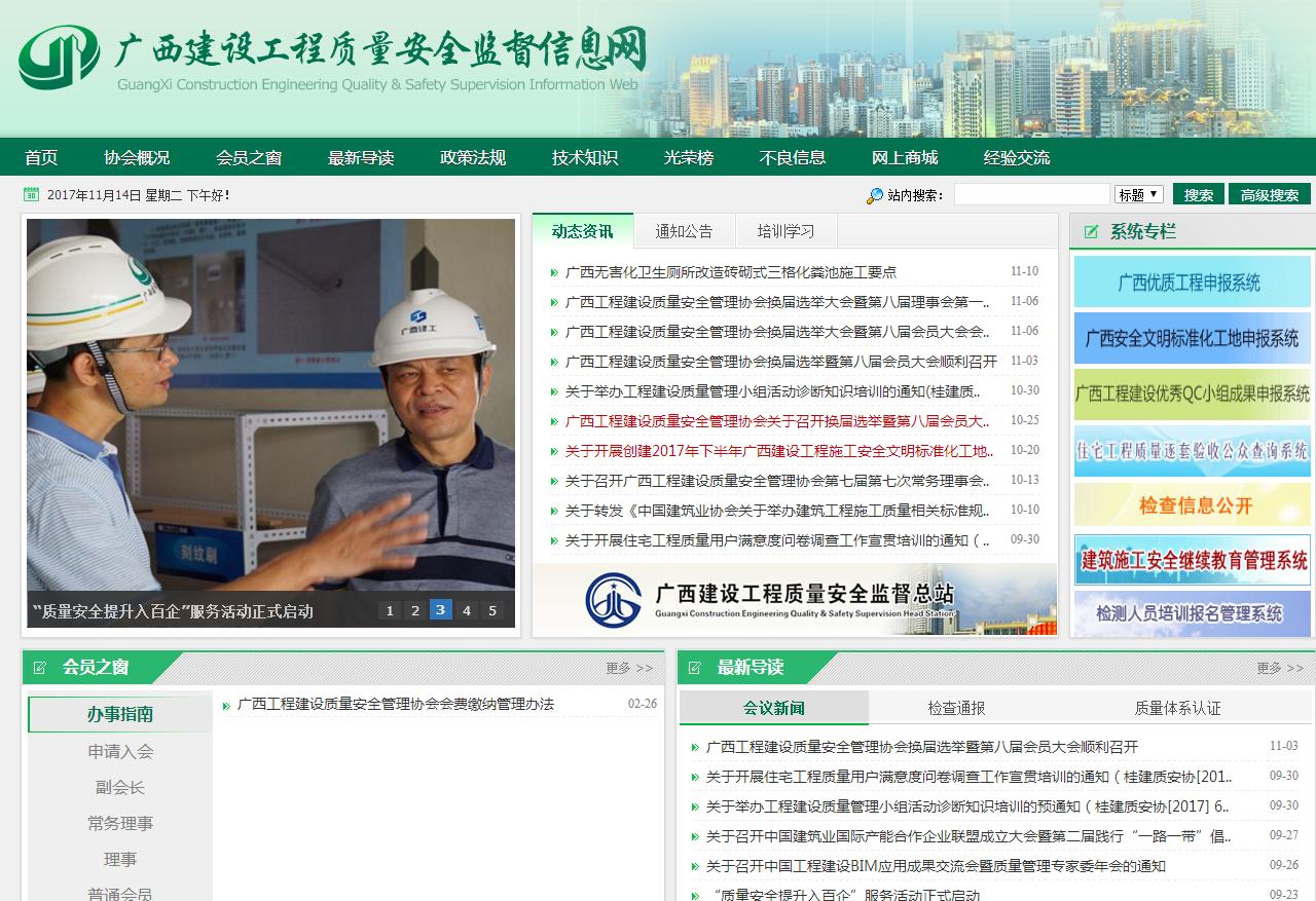 广西工程质量监督信息网