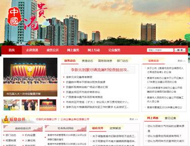 中国贵港政府门户网站