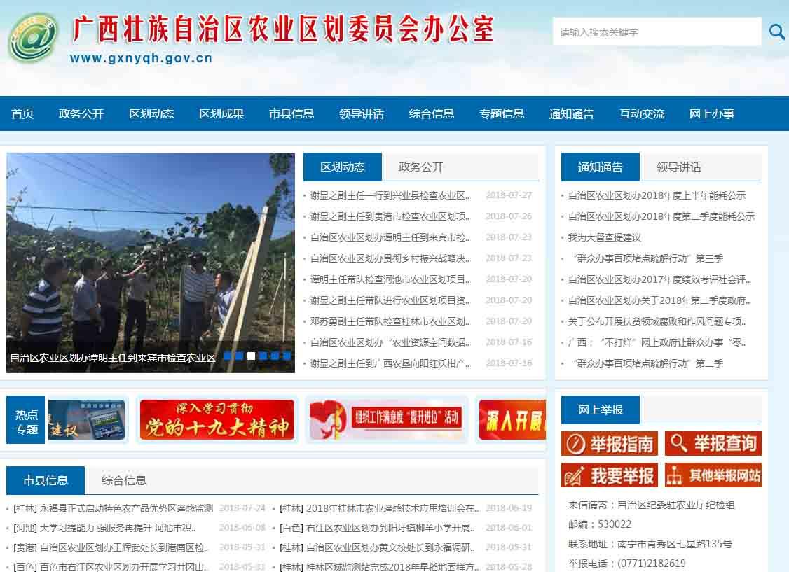 广西农业区划委员会办公室