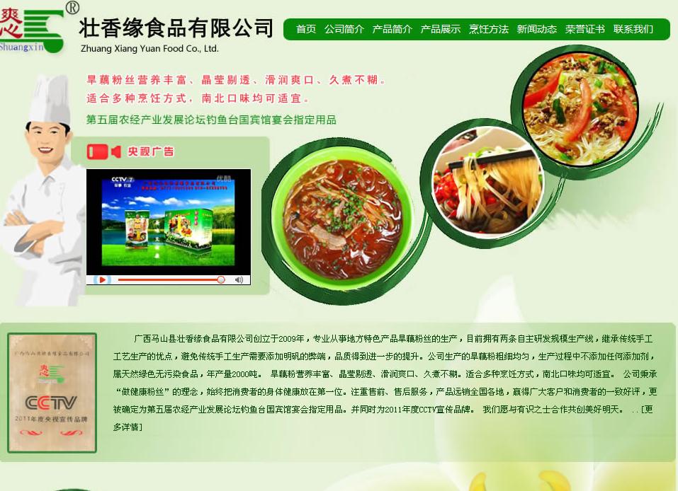 广西马山县壮香缘食品有限公司