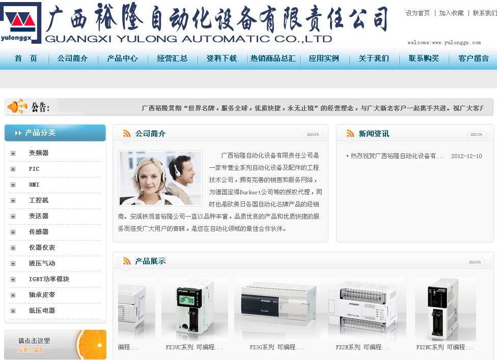 广西裕隆自动化设备有限责任公司