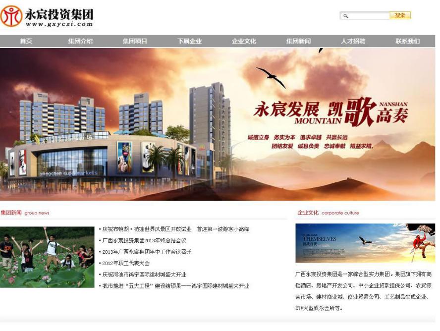 广西永宸投资有限责任公司