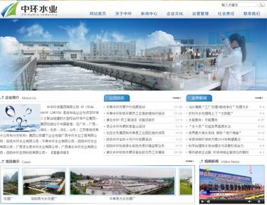 中华环保集团有限公司