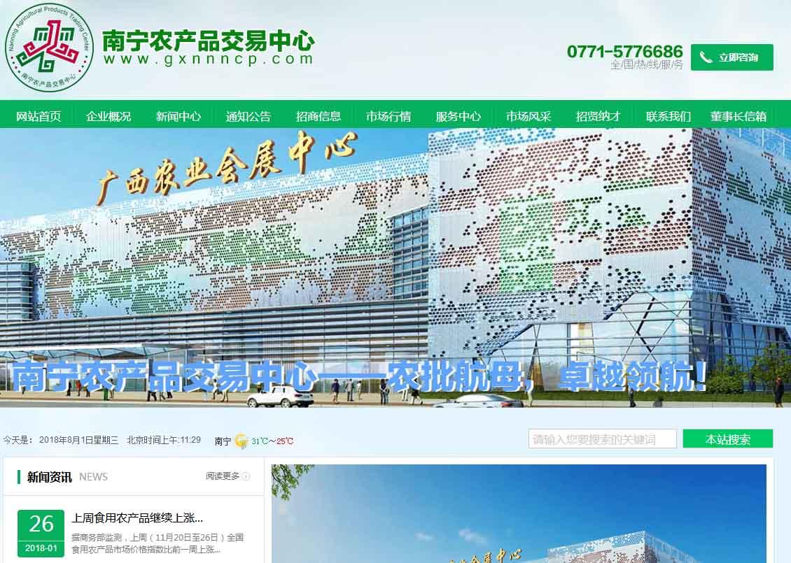 南宁农产品交易中心